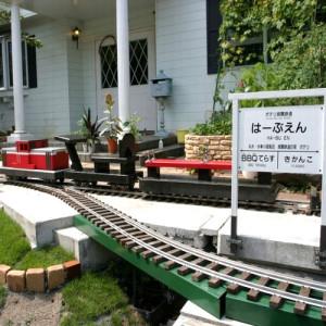 庭園鉄道『はーぶえん駅』前 ポテリ