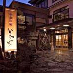 鳥取県のおとなの隠れ宿に宿泊したいなら旬彩の宿いわゆ